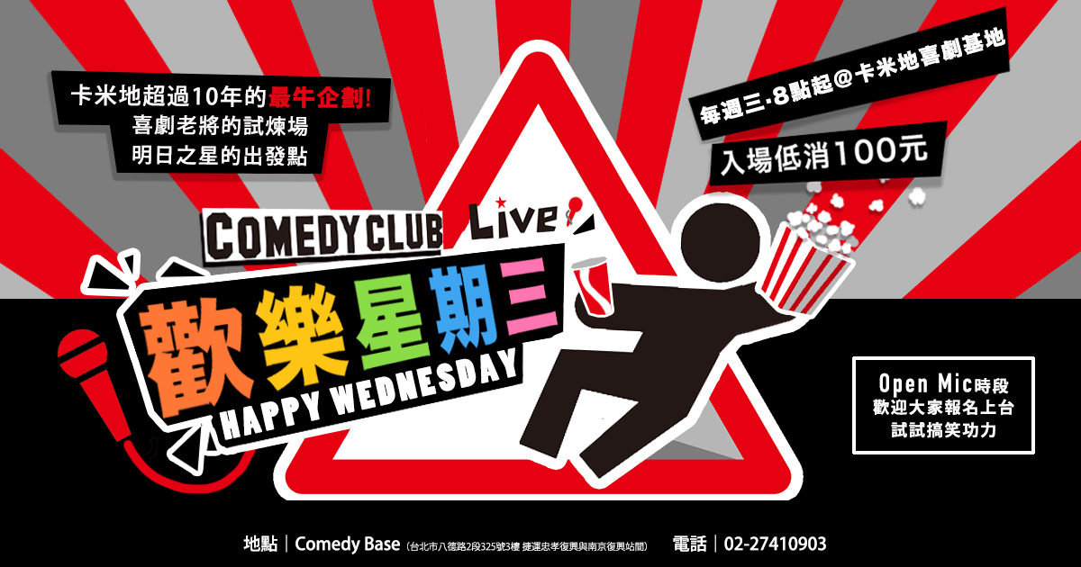 每週三 8pm [歡樂星期三/ Happy Wednesday] Open Mic