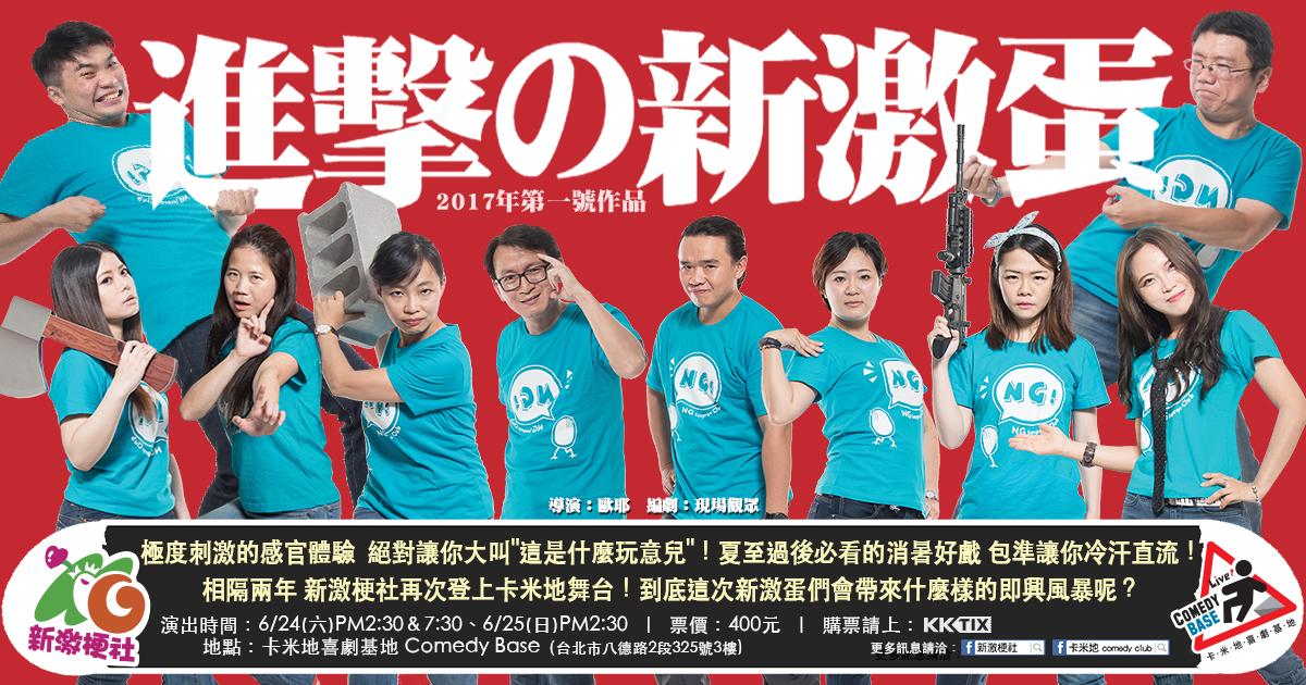 6/24-25 新激梗社「進擊的新激蛋」in Comedy Base