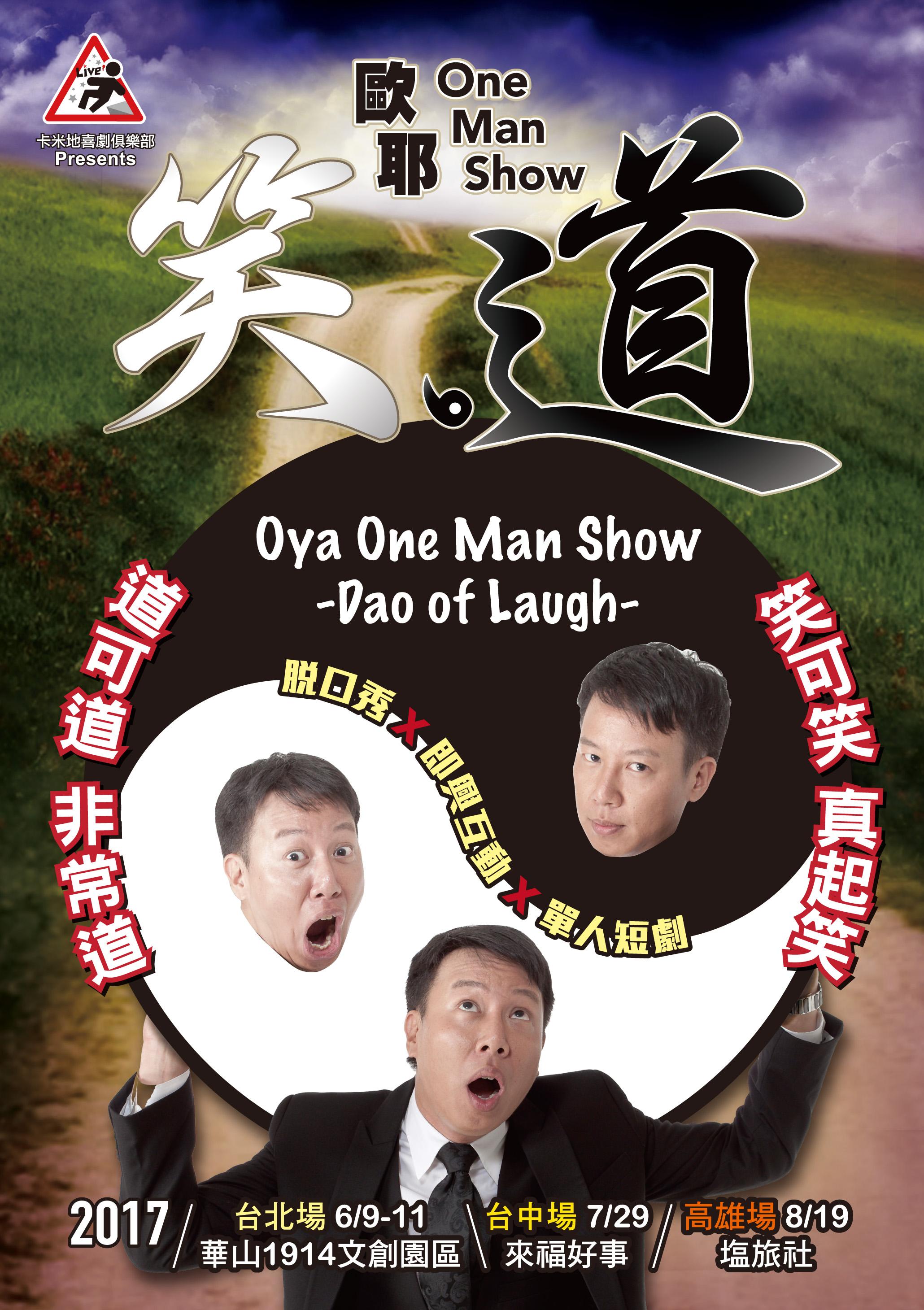6/9-8/19 歐耶 One Man Show:笑.道 – 北中南演出