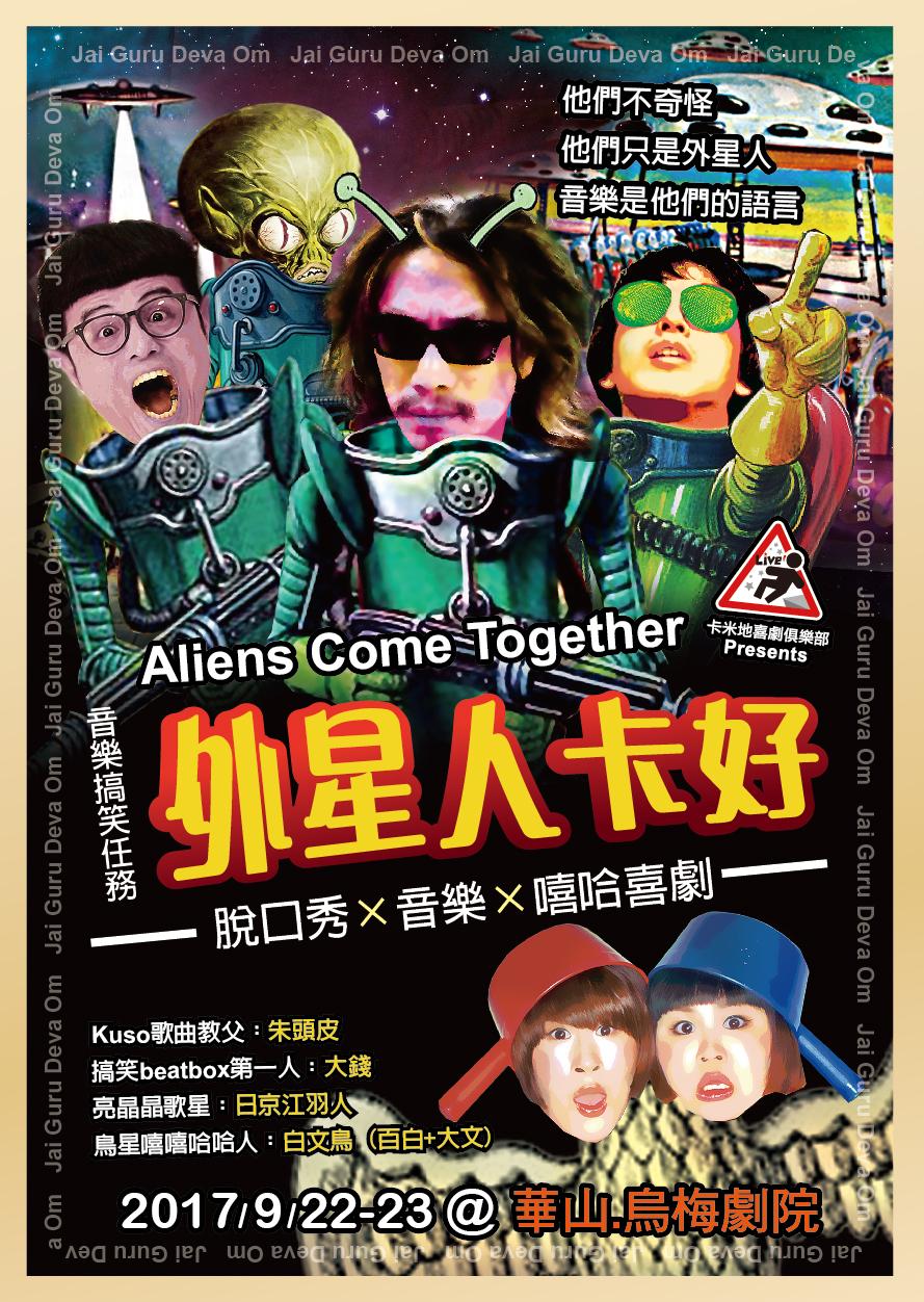 9/22-23 8pm 音樂搞笑任務:外星人卡好