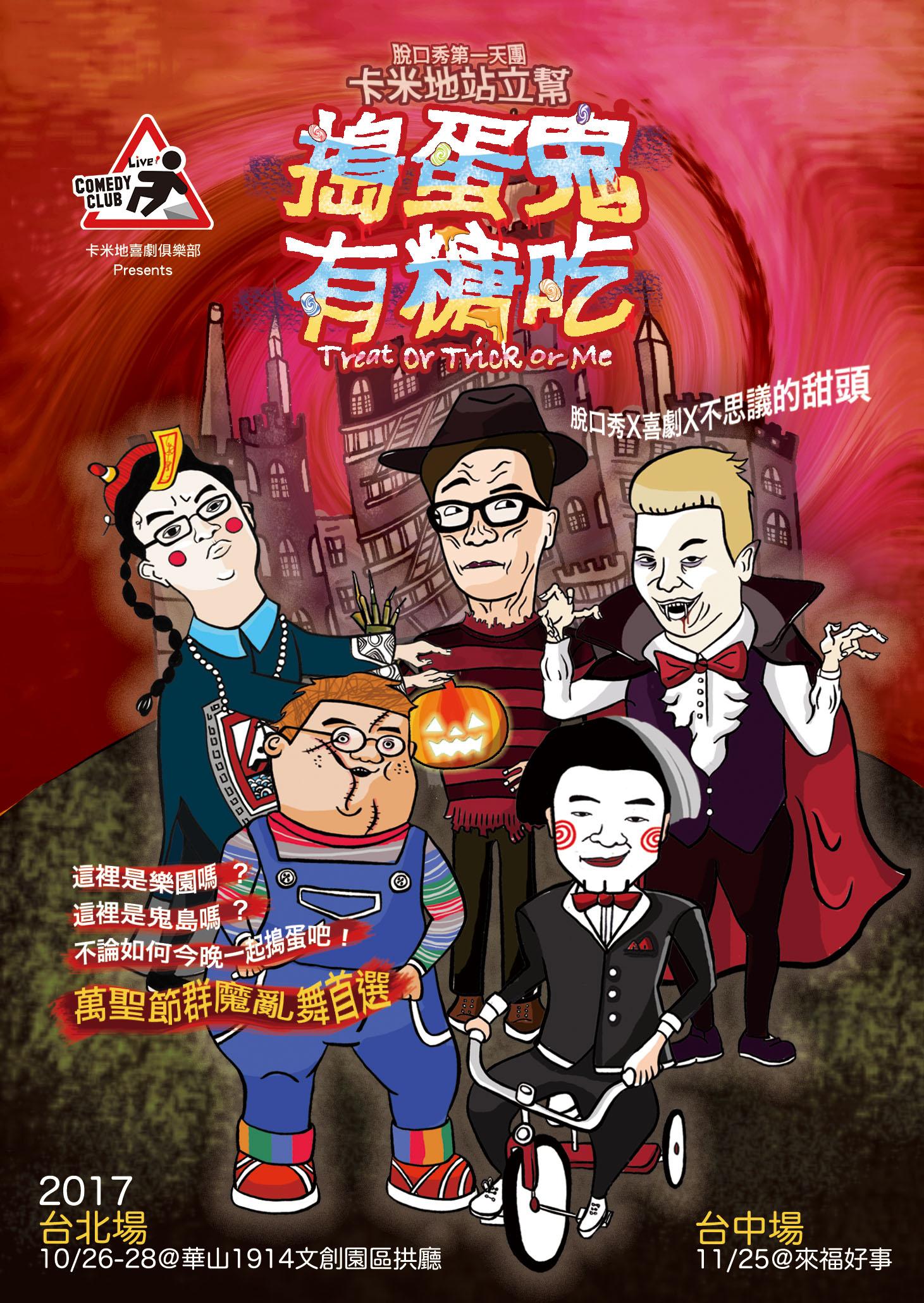 11/25 卡米地站立幫:搗蛋鬼有糖吃@台中.來福好事