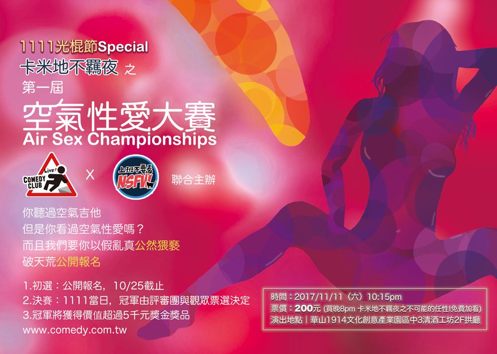 11/11 22:15 1111光棍節Special – 第一屆空氣性愛大賽