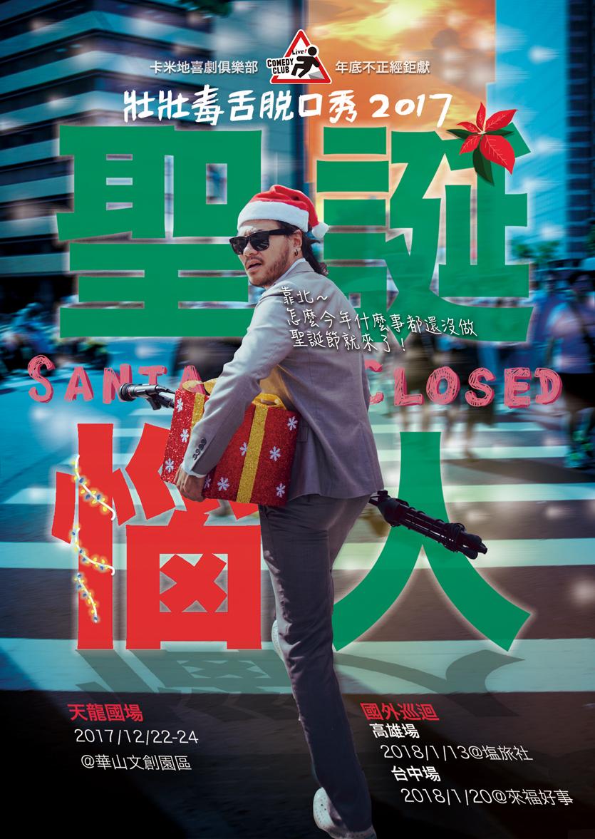 12/22起 壯壯毒舌脫口秀:聖誕惱人 – 北中南演出
