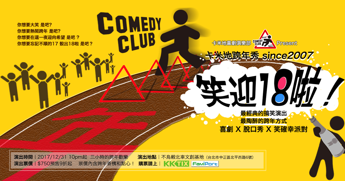 12/31 10PM起 卡米地跨年秀:笑迎18啦!