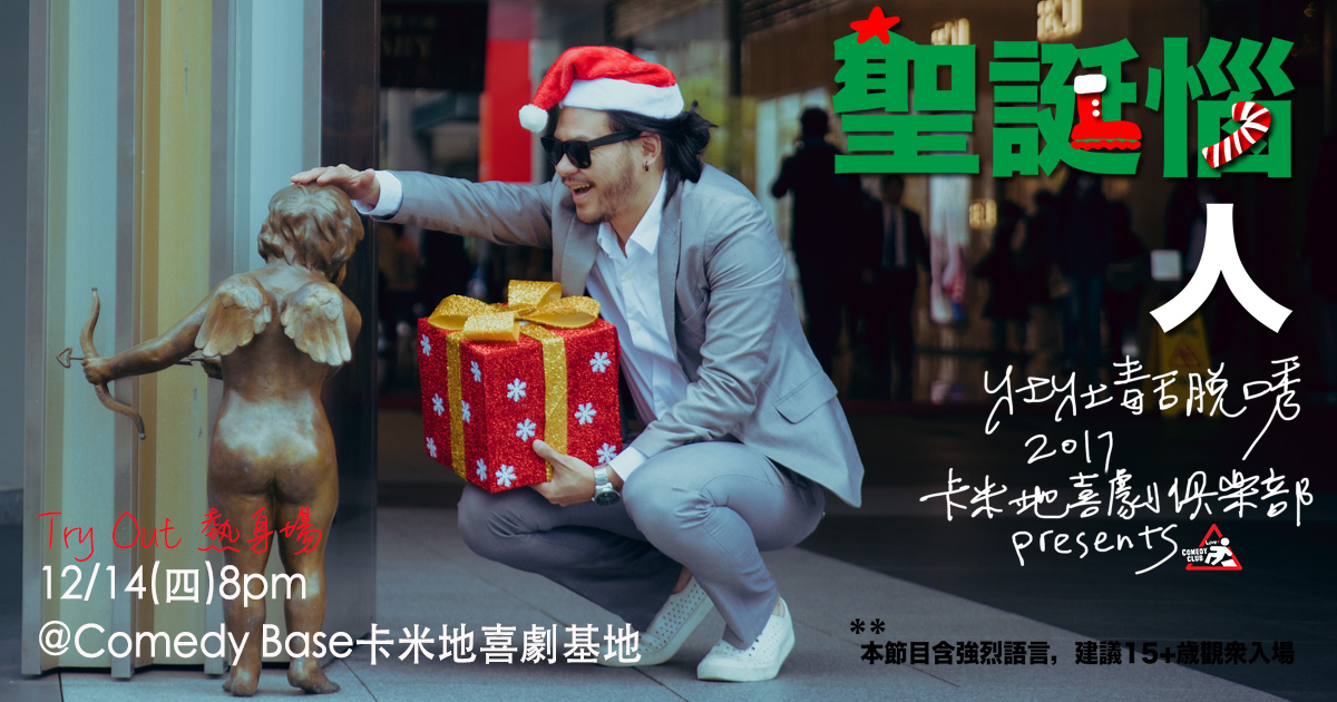 12/14 (四) 8pm 壯壯毒舌脫口秀:聖誕惱人 TryOut暖身場