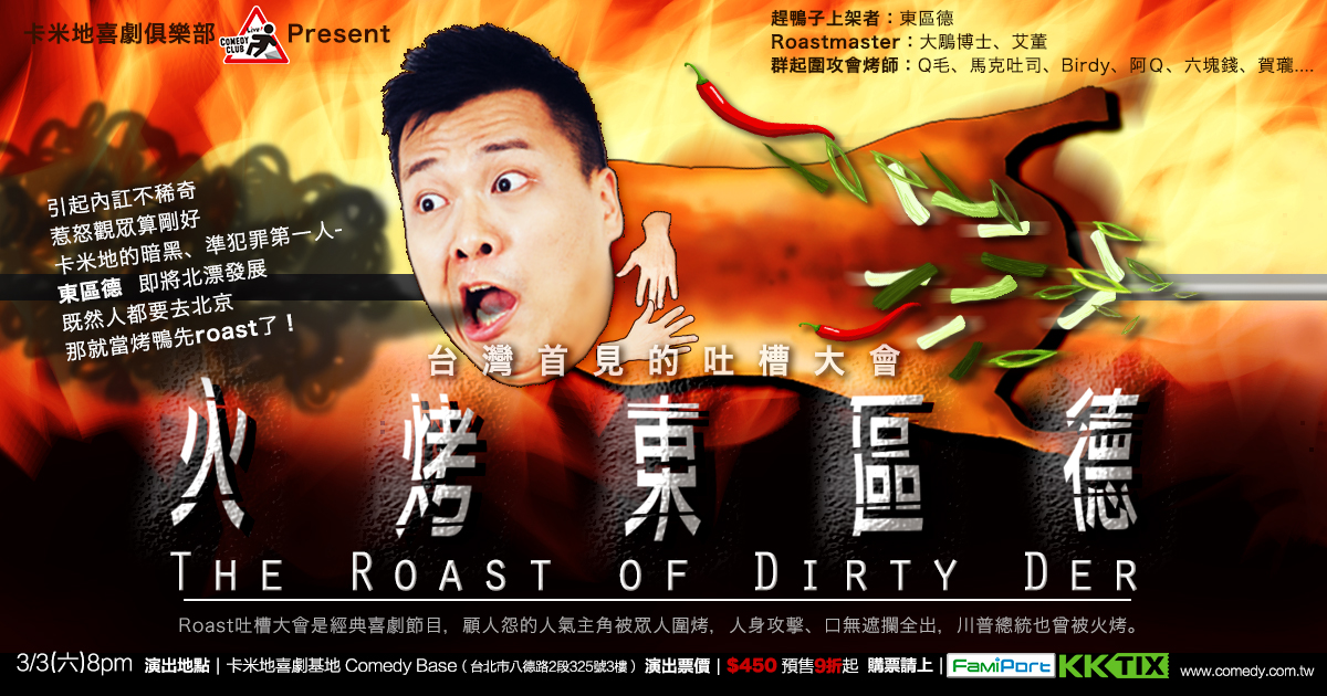 Roast吐槽大會:火烤東區德