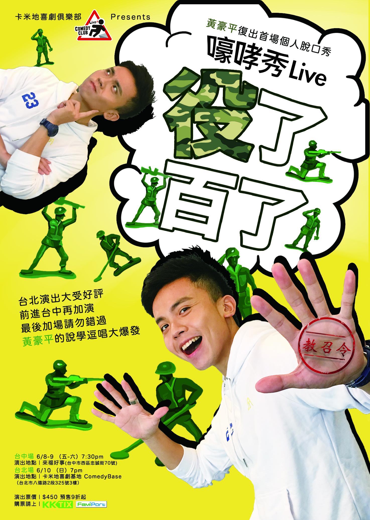 6/8-10 黃豪平個人嚎哮秀:役了百了(台北-台中.好評.再.加演)