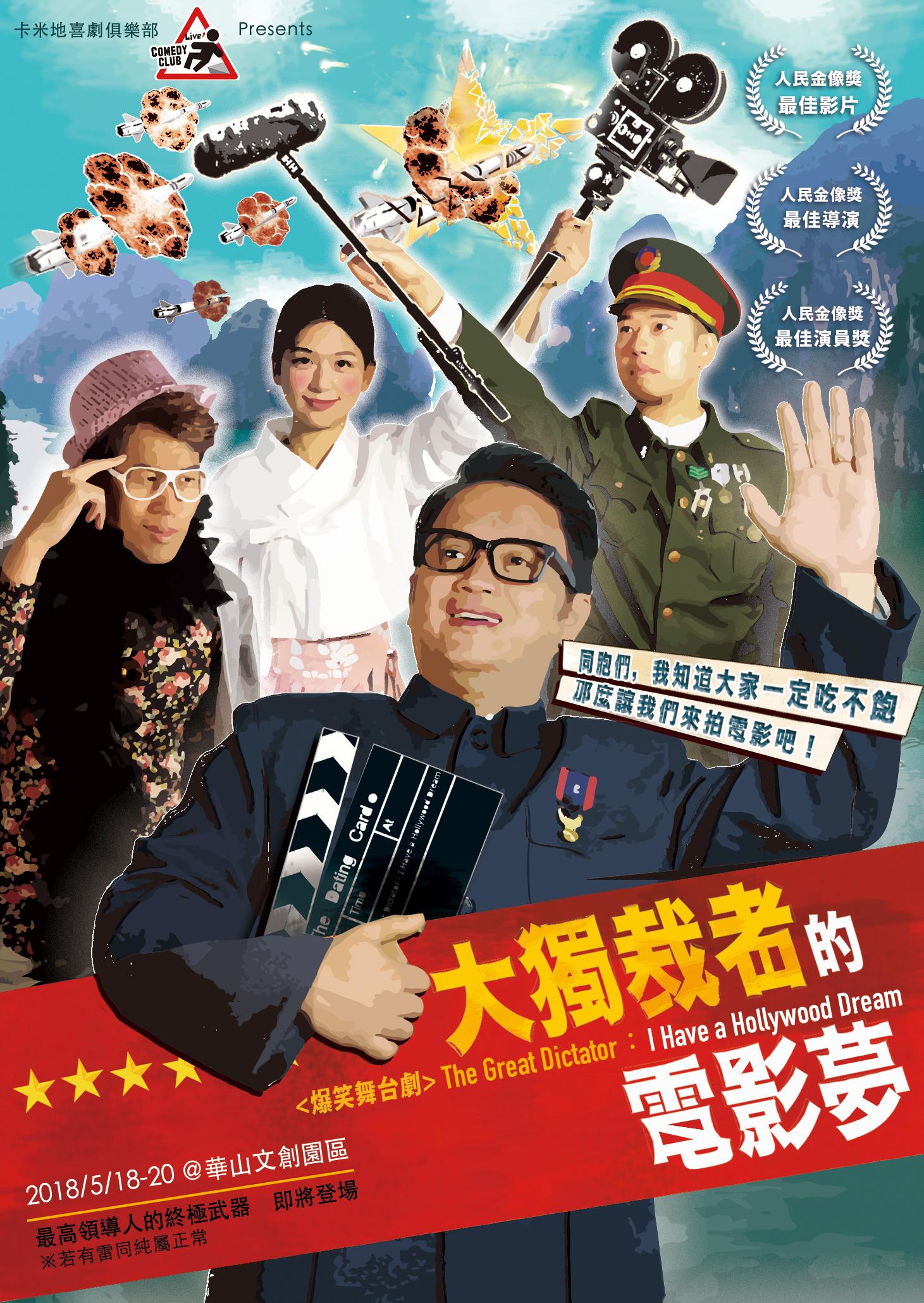 5/18-20 爆笑舞台劇:大獨裁者的電影夢