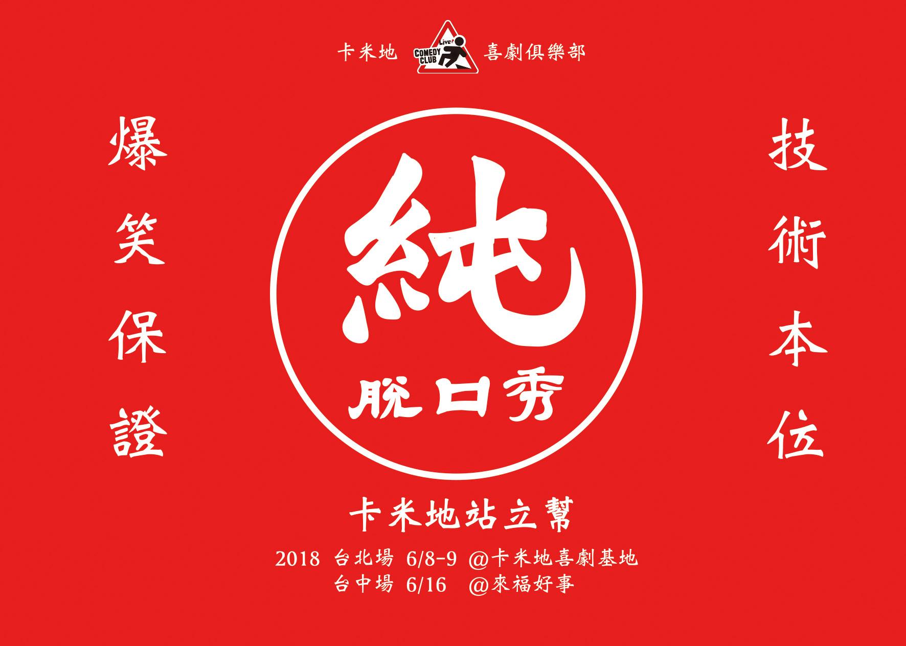 6/8-16 站立幫:純.脫口秀(台北-台中)