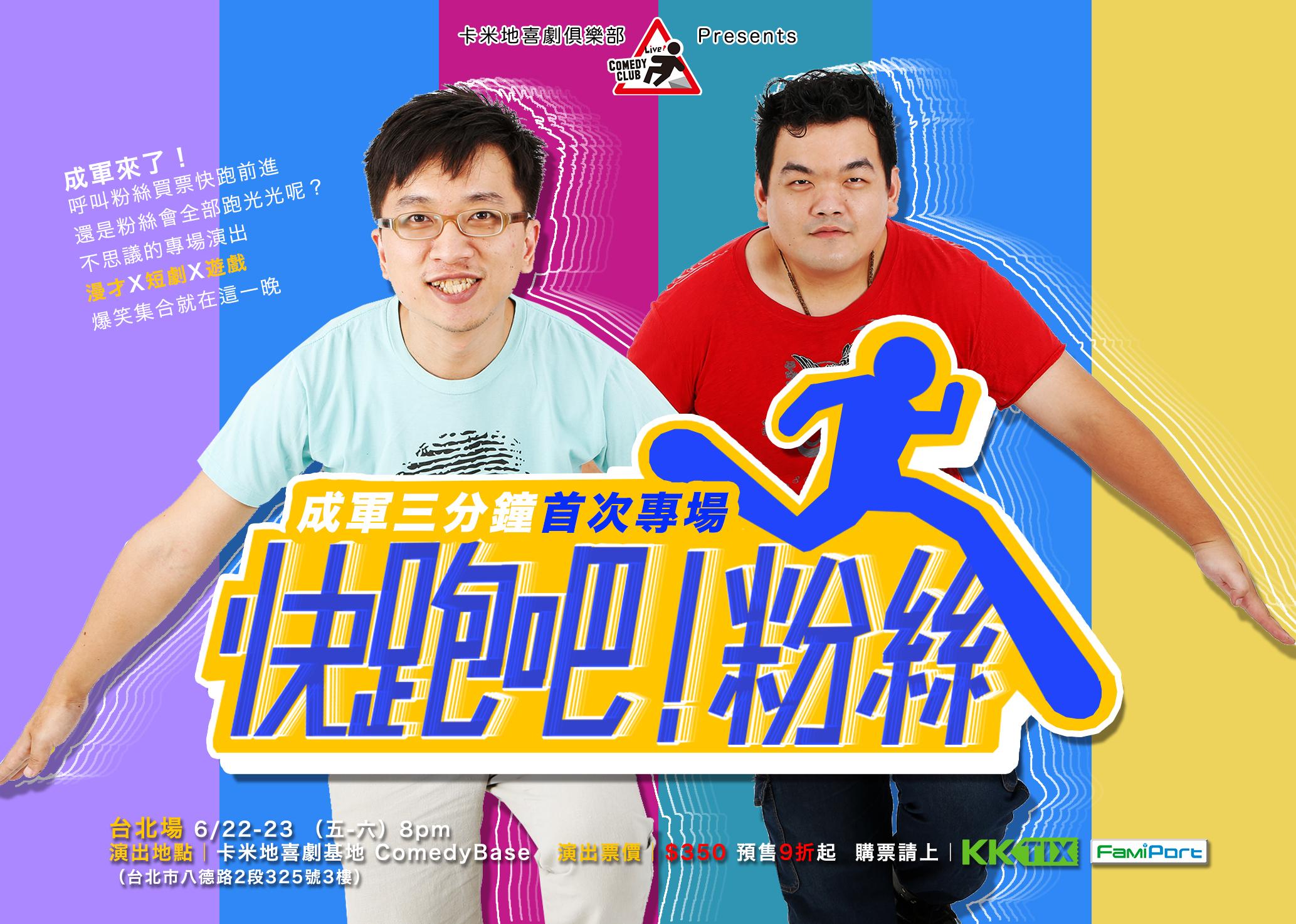 9/1@8pm 成軍三分鐘首次專場 :快跑吧!粉絲 (好評加演)