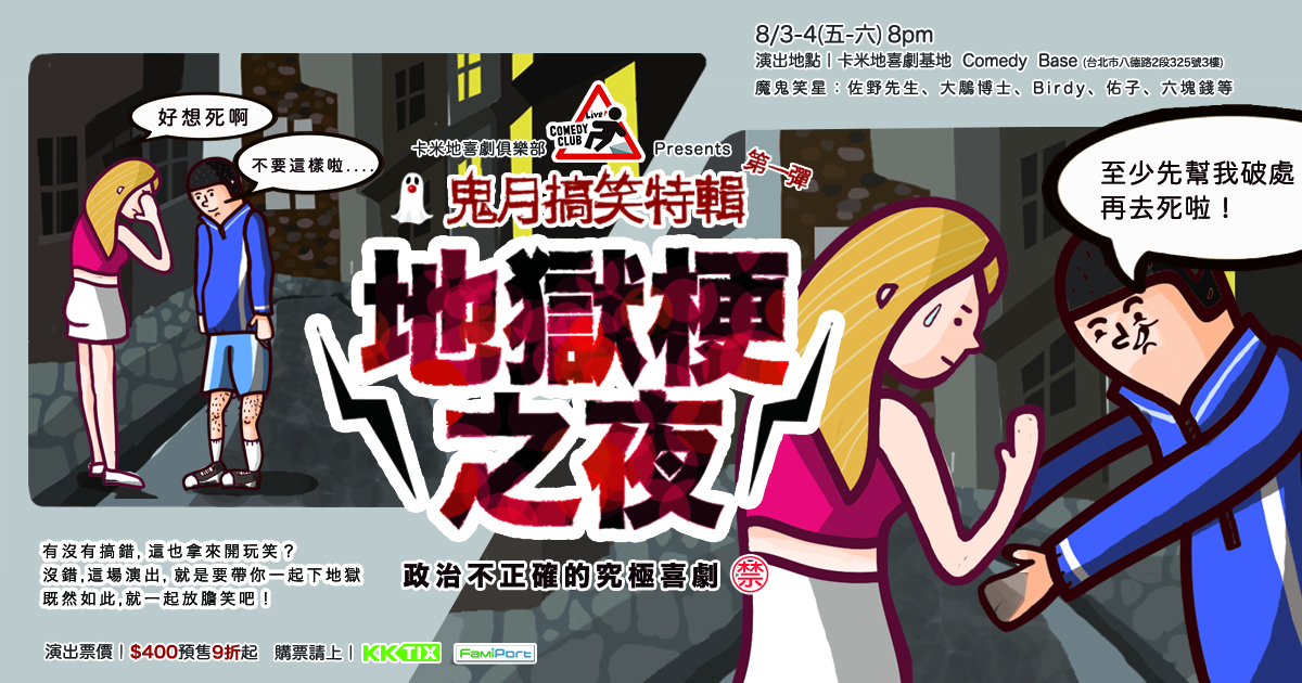 8/3-4 8pm 鬼月搞笑特輯:地獄梗之夜
