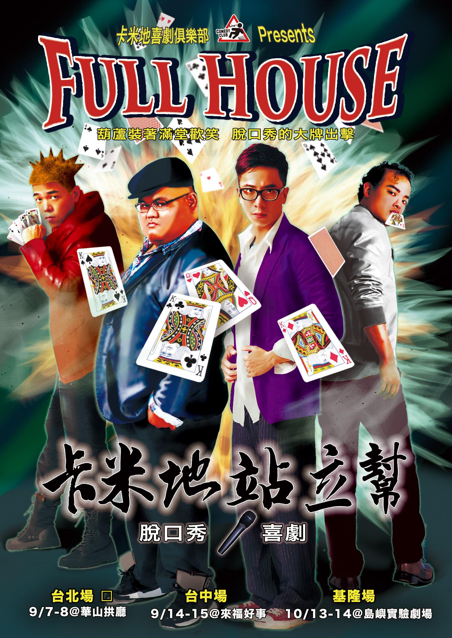 9/7-10/14 站立幫:Full House (台北-台中-基隆)