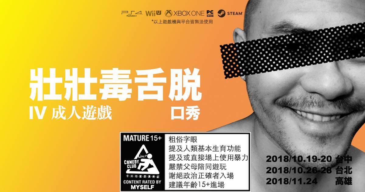 10/19-11/24 壯壯毒舌脫口秀4 :成人遊戲