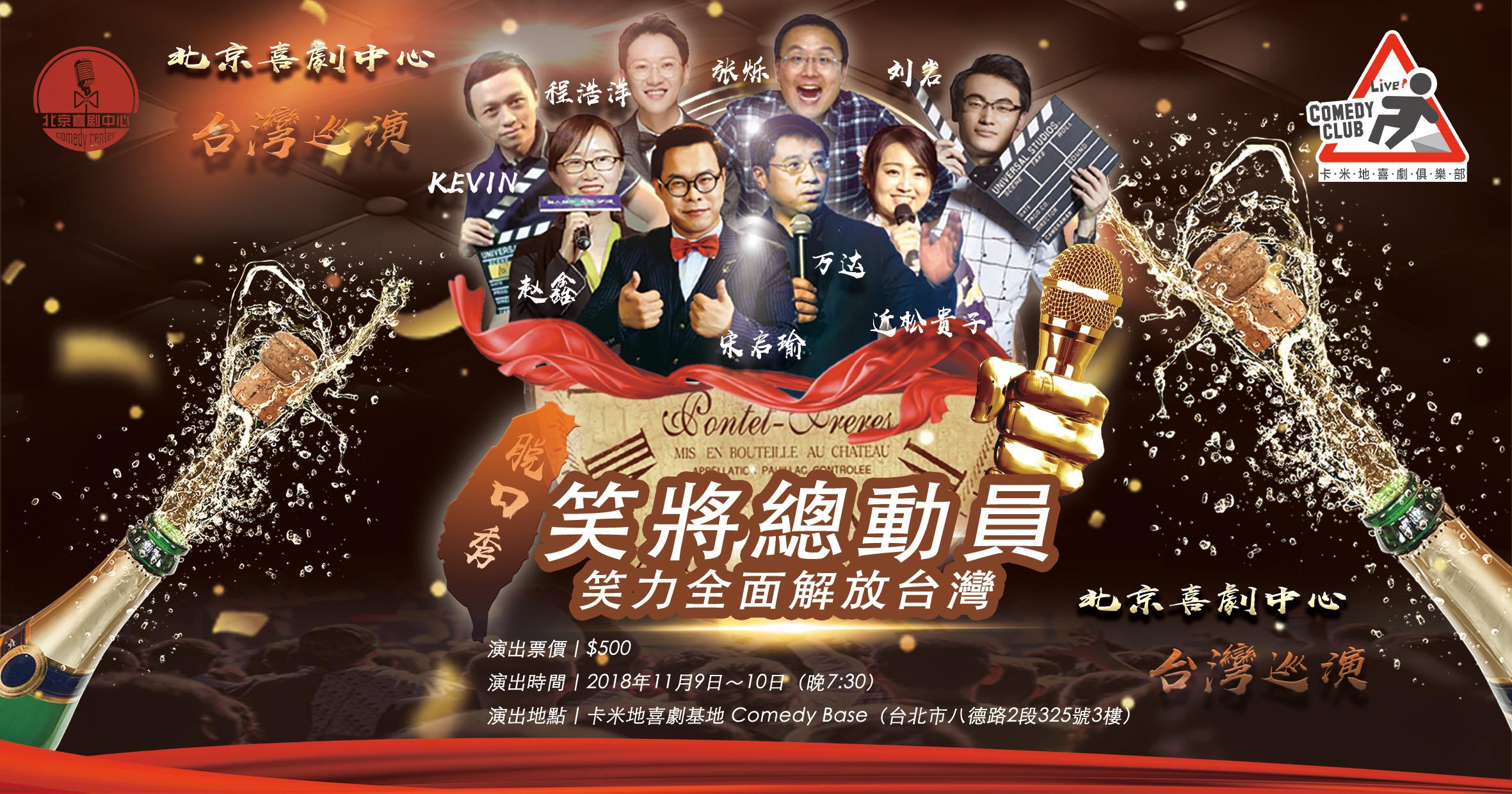 11/9-10 北京喜劇中心:笑將總動員