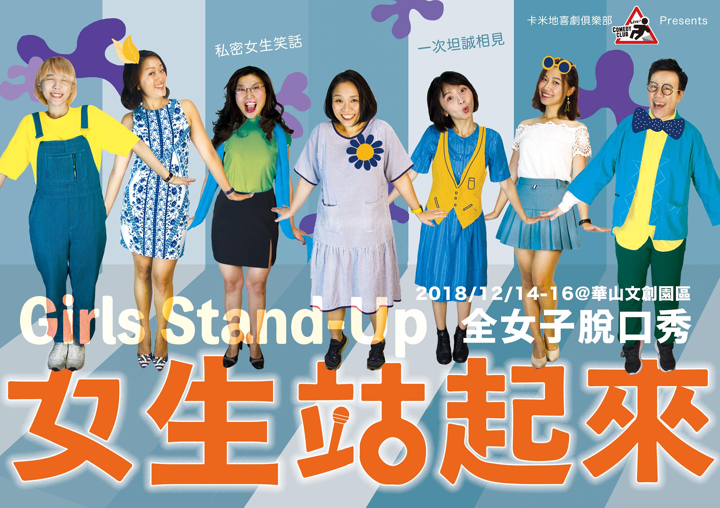 12/14-16 全女子脫口秀:女生站起來