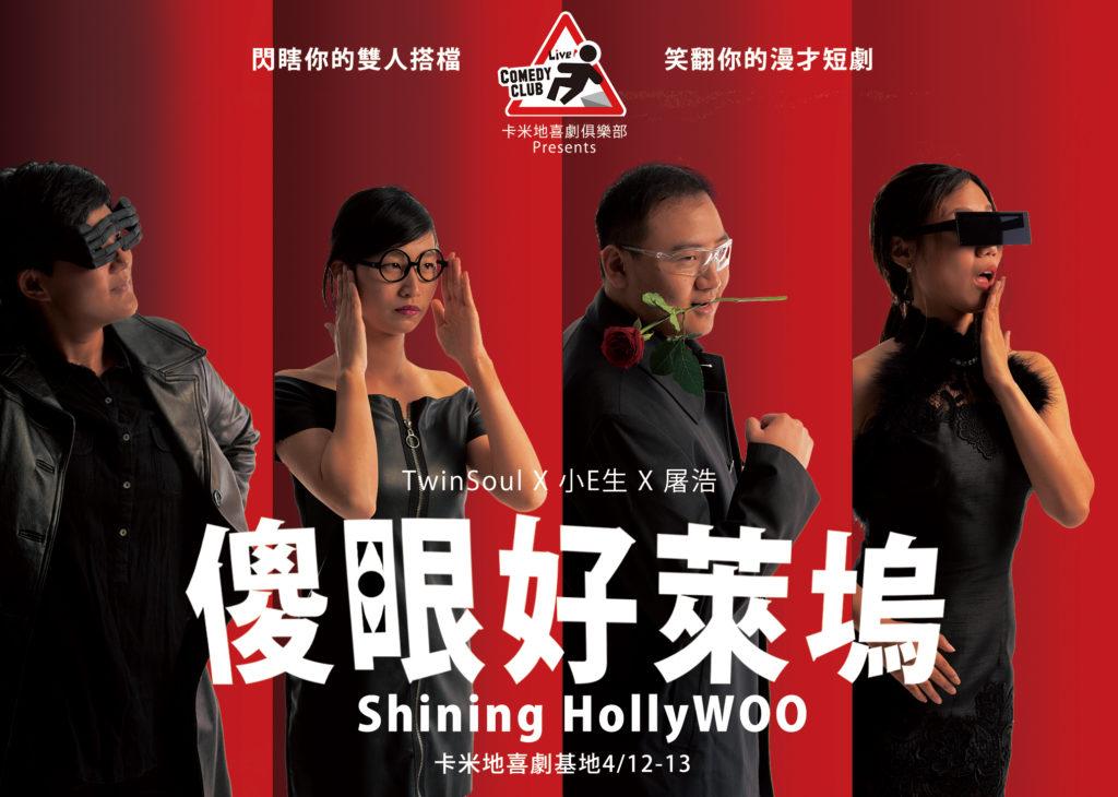 4/12-13 8pm 傻眼好萊塢 Shining HollyWOO