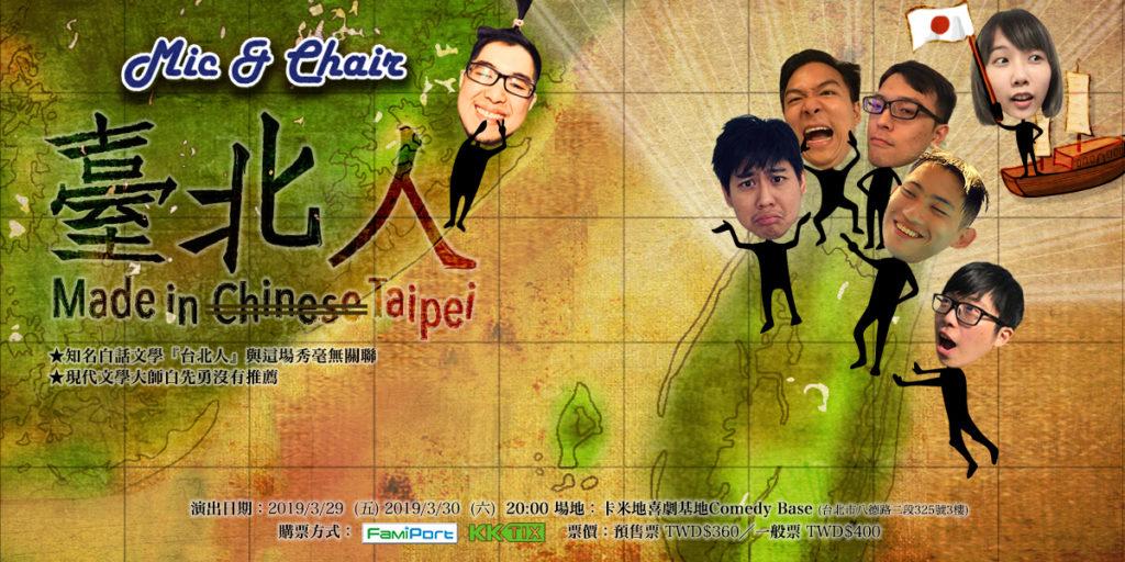 3/29-30 8pm Mic & Chair脫口秀:台北人