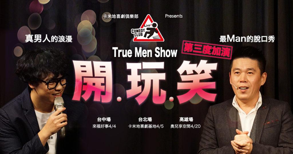 4/4-20 開.玩.笑:賀瓏X艾董-北中高.爆場再三加演!!