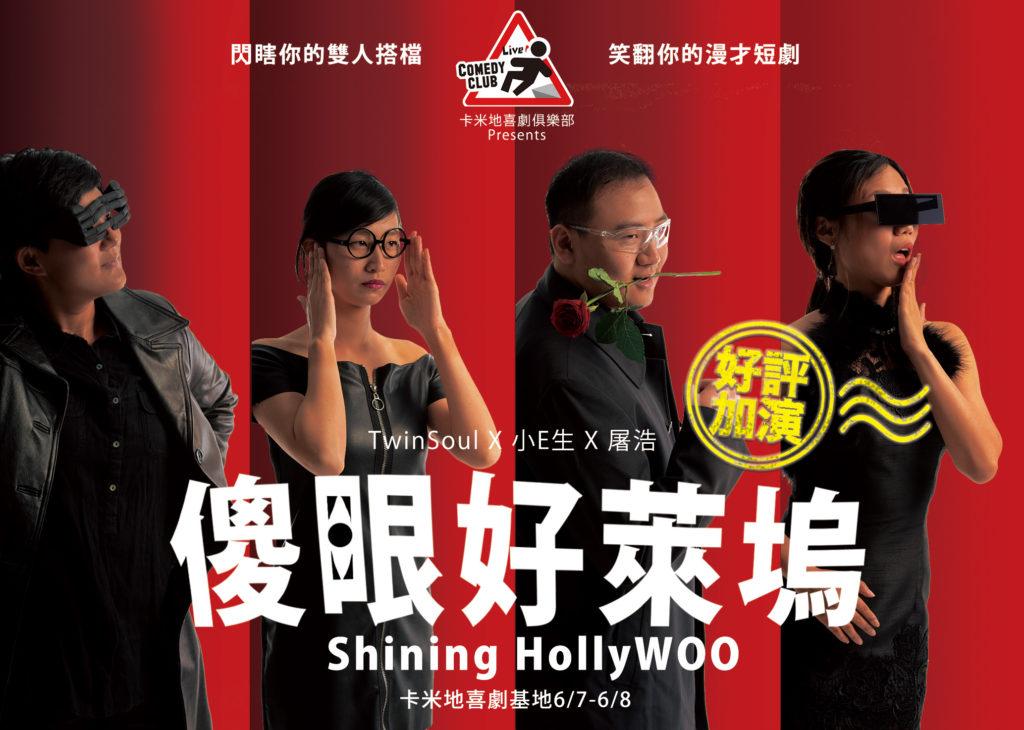 6/7-8 8pm 傻眼好萊塢 Shining HollyWOO