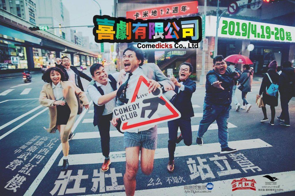 4/19-20 壯壯x站立幫:喜劇有限公司 in 西門紅樓