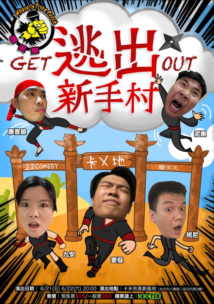 6/21-22 8pm 尋笑堂:逃出新手村