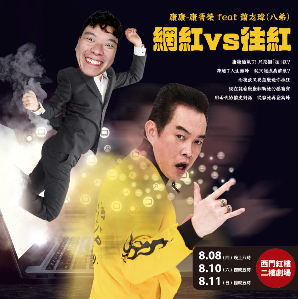 8/8.10.11 康康-康晉榮《 網紅vs 往紅》