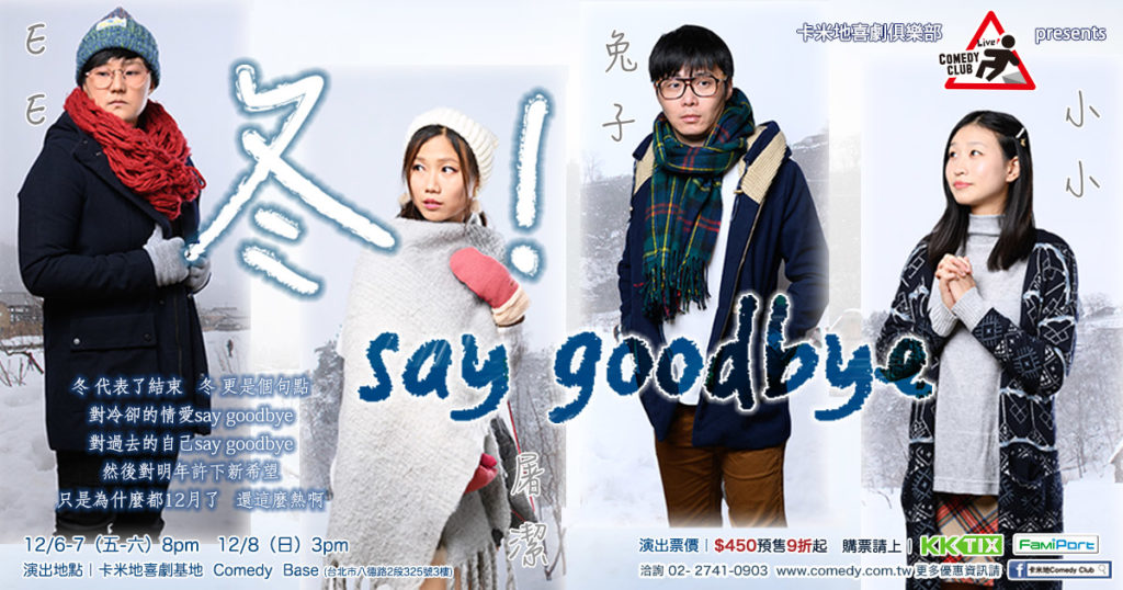 12/6-8 冬!say goodbye