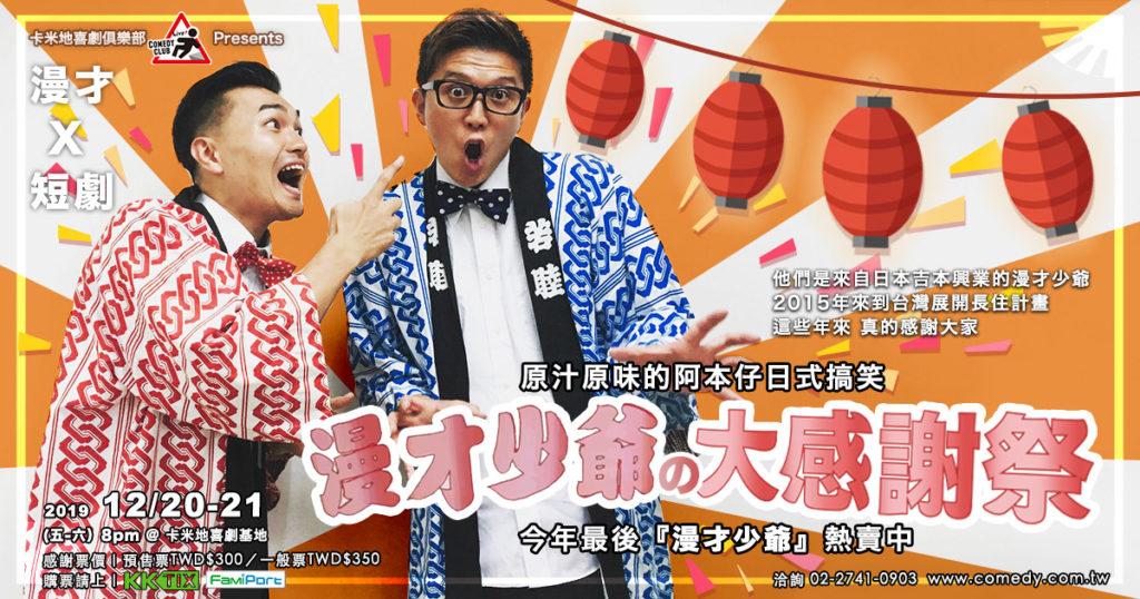 12/20-21 漫才少爺の大感謝祭