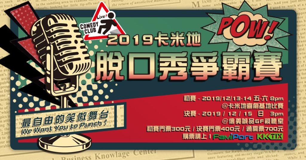 2019卡米地脫口秀爭霸戰Stand-up Contest