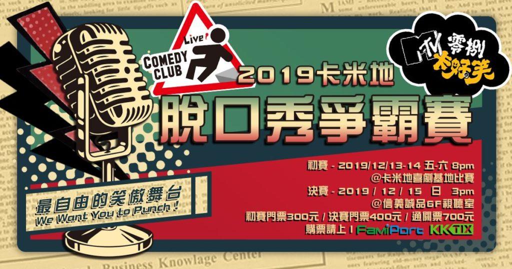 2019卡米地脫口秀爭霸戰 Stand-up Contest