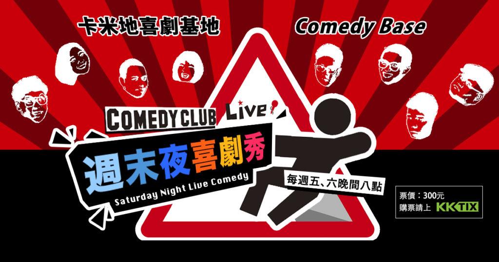 每週五、六 8PM 週末夜喜劇秀