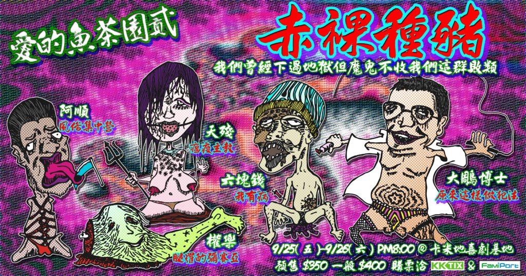 9/25-26.8pm 愛的魚茶園貳:赤裸種豬