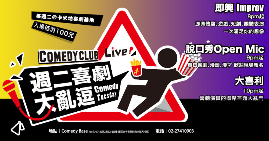 每週二 8pm 週二喜劇大亂逗/ Comedy Tuesday Improv & Open Mic