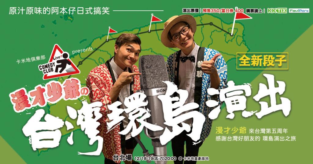 12/18-19.8pm 漫才少爺の台灣環島演出:台北站
