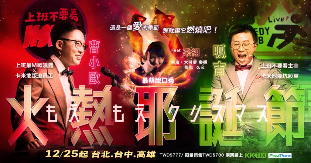 12/25起 上班不要看X卡米地-火熱耶誕節.北中高巡演