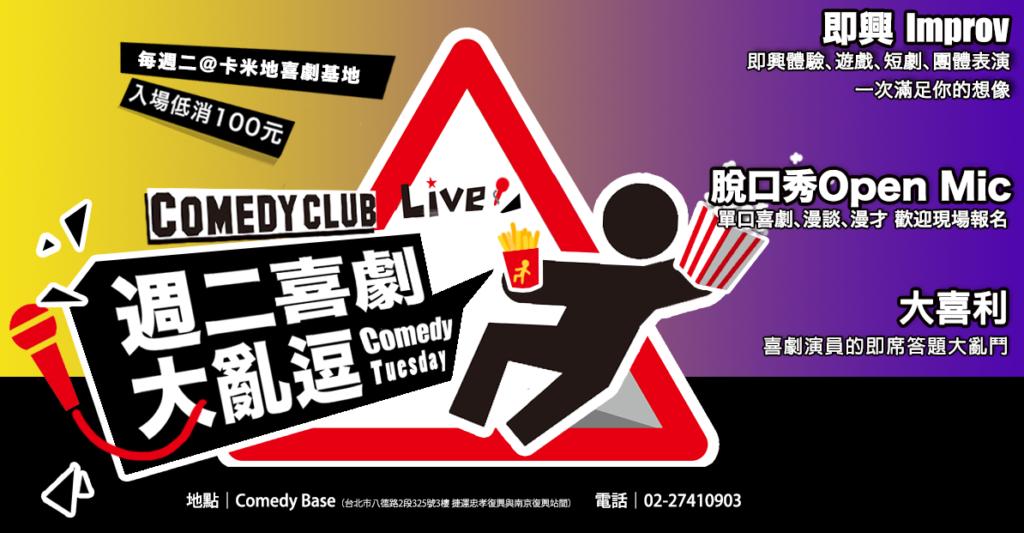 [暫停]每週二 8pm 週二喜劇大亂逗/ Comedy Tuesday Improv & Open Mic