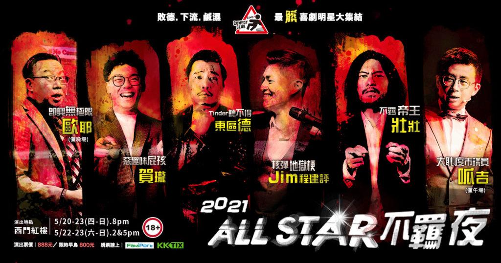 [延期]5/20-23 All Star 不羈夜2021
