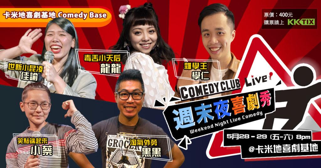 [節目延期]每週五、六 8PM 週末夜喜劇秀&台北場次