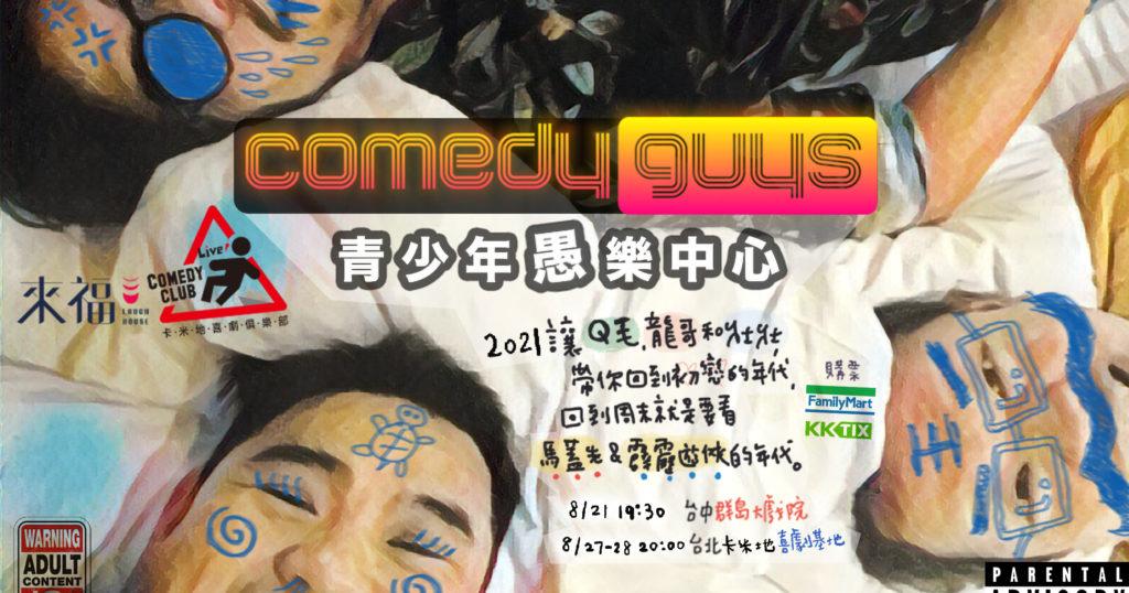 8/21起 Comedy Guys的青少年愚樂中心