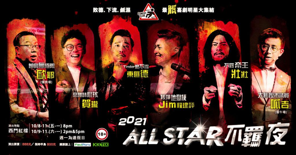 10/8-11 All Star 不羈夜2021