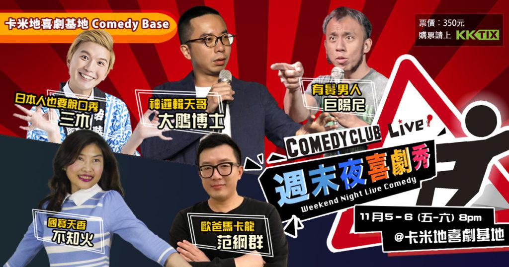 每週五、六 8PM 週末夜喜劇秀&台北場次